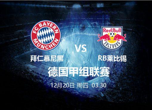 12月20日03:30 德甲 拜仁慕尼黑 VS RB莱比锡