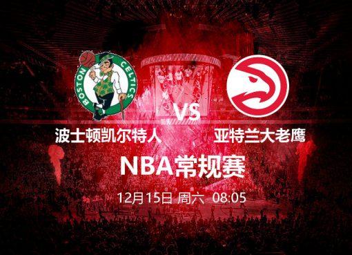 12月15日 08:05 NBA 波士顿凯尔特人 VS 亚特兰大老鹰