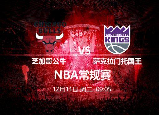 12月11日 09:05 NBA 芝加哥公牛 VS 萨克拉门托国王