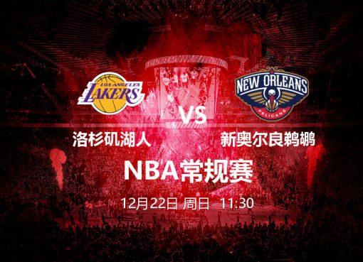 12月22日 11:30 NBA常规赛 洛杉矶湖人 VS新奥尔良鹈鹕