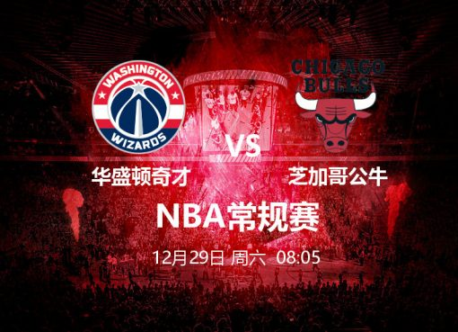 12月29日 08:05 NBA 华盛顿奇才 VS 芝加哥公牛