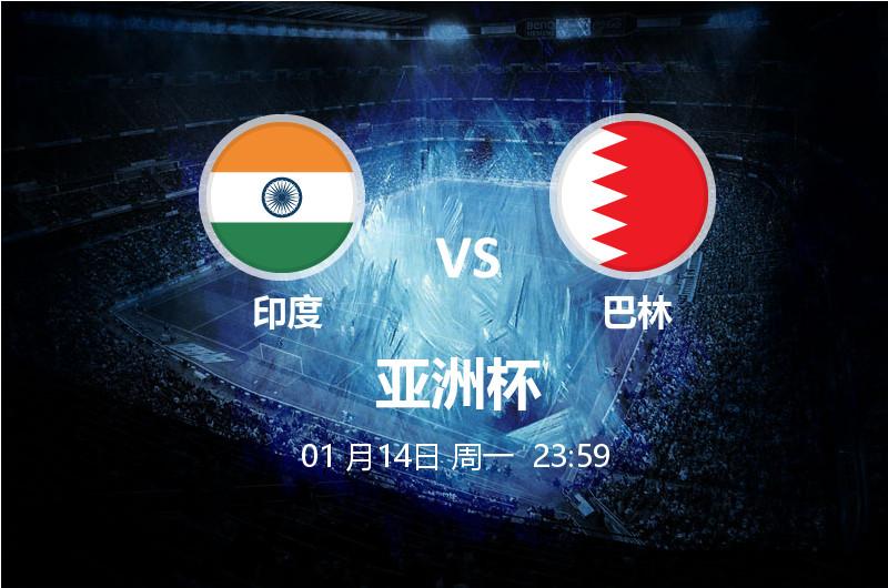 1月14日 23:59 亚洲杯 印度 VS 巴林