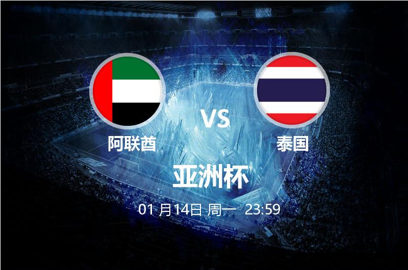 1月14日 23:59 亚洲杯 阿联酋 VS 泰国