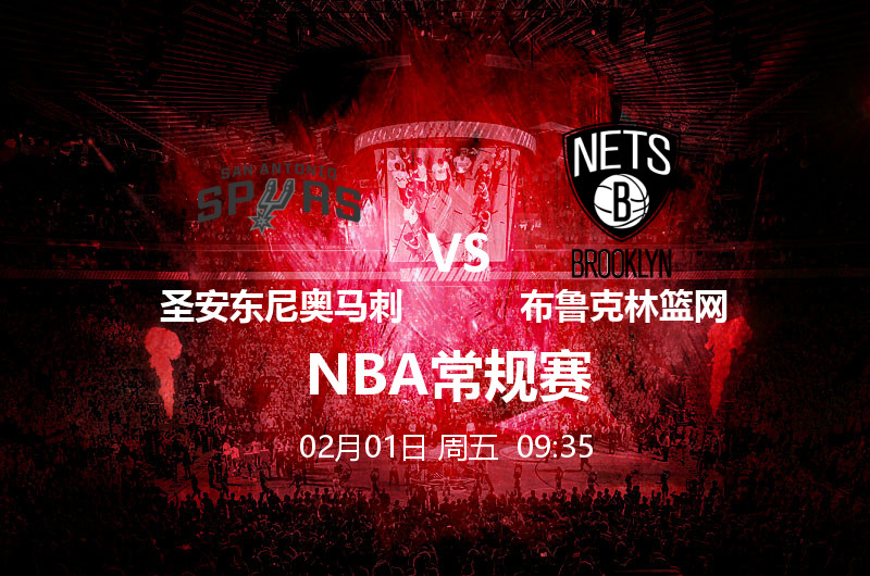 2月1日09:35NBA 圣安东尼奥马刺 VS 布鲁克林篮网