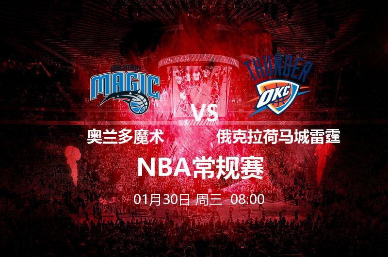 1月30日08:00 NBA常规赛 奥兰多魔术VS俄克拉荷马城雷霆