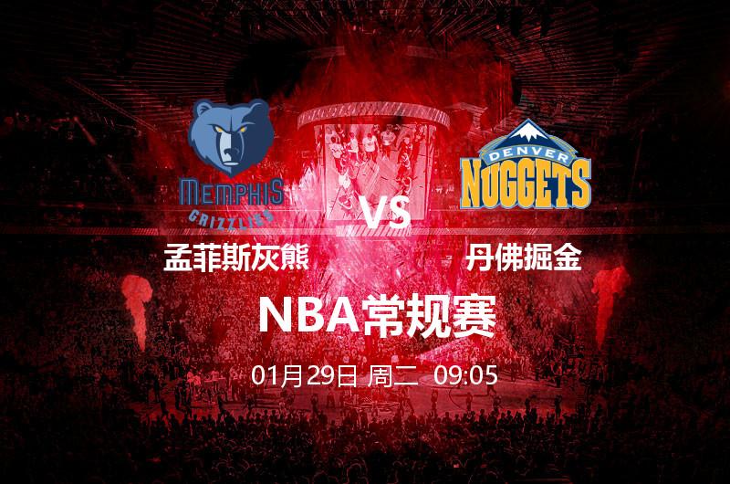 1月29日 09:05 NBA 孟菲斯灰熊 VS 丹佛掘金