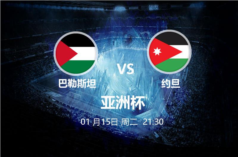 1月15日 21:30 亚洲杯 巴勒斯坦 VS 约旦