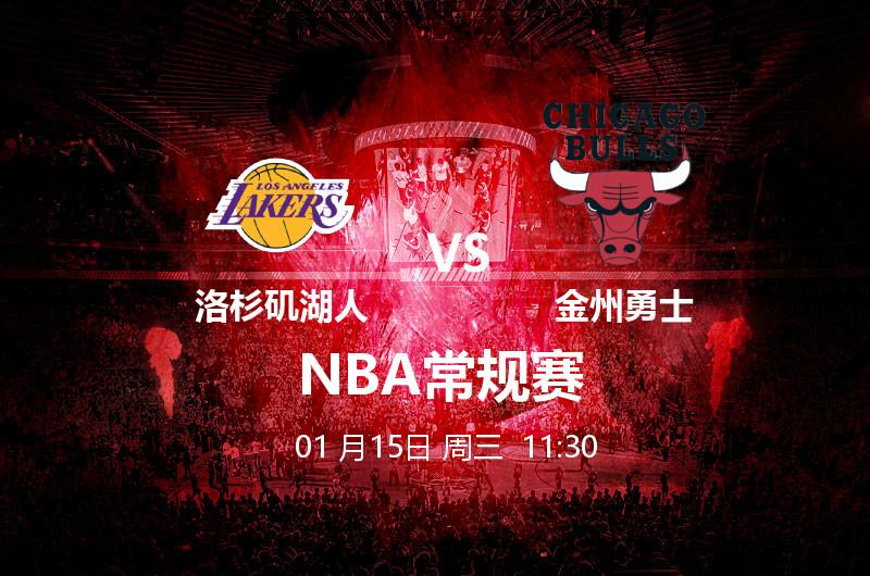 1月16日 11:30 NBA常规赛 洛杉矶湖人 VS 芝加哥公牛