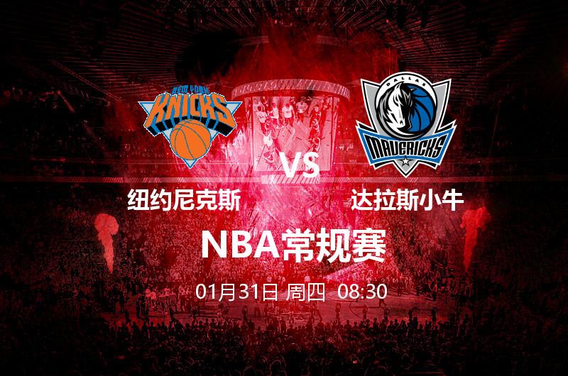 1月31日08:30 NBA常规赛 纽约尼克斯VS达拉斯小牛