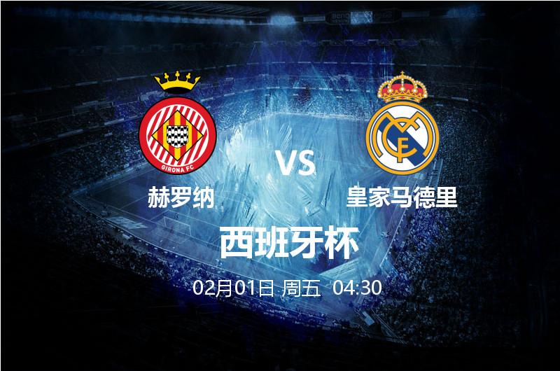 2月1日04:30西杯 赫罗纳 VS 皇家马德里