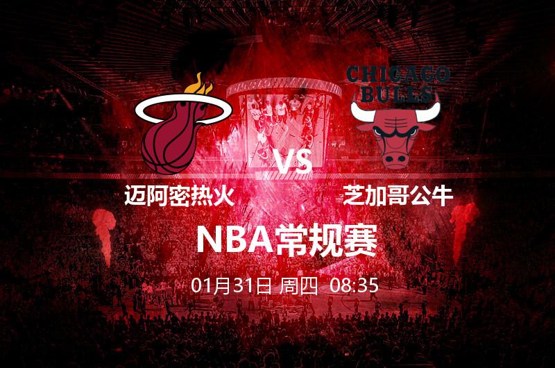 1月31日08:35 NBA 迈阿密热火 VS 芝加哥公牛