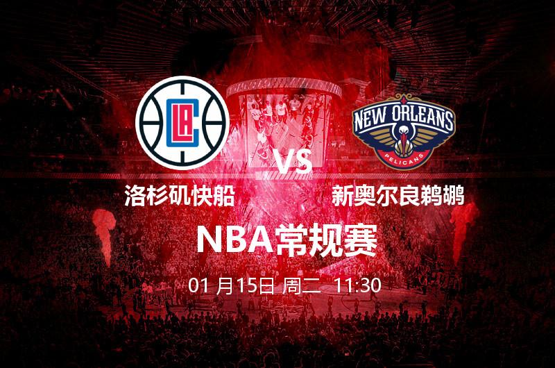 1月15日 11:30 NBA常规赛 洛杉矶快船VS新奥尔良鹈鹕
