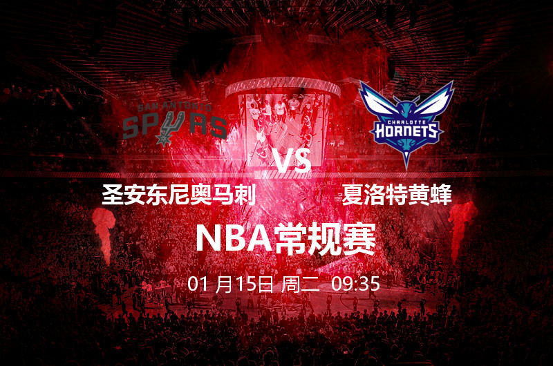 1月15日 09:35 NBA 圣安东尼奥马刺 VS 夏洛特黄蜂