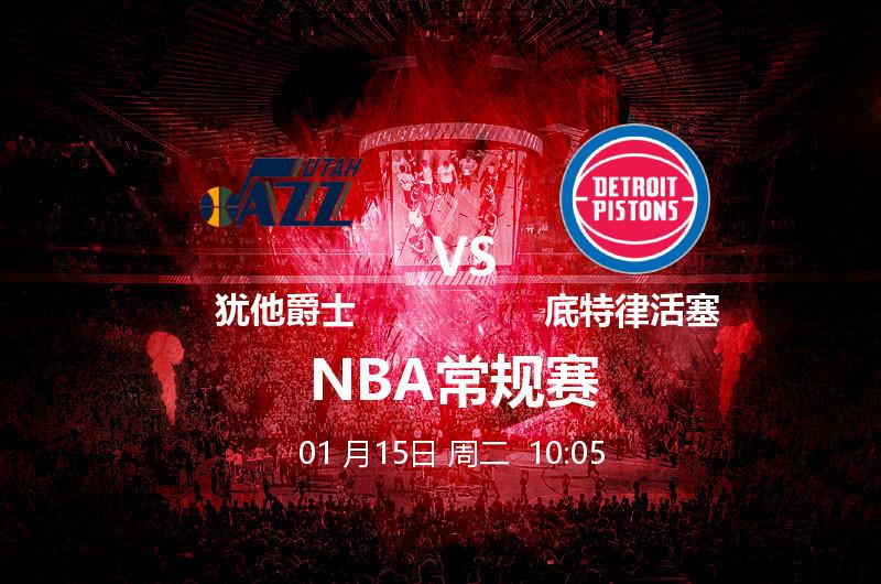 1月15日 10:05 NBA 犹他爵士 VS 底特律活塞