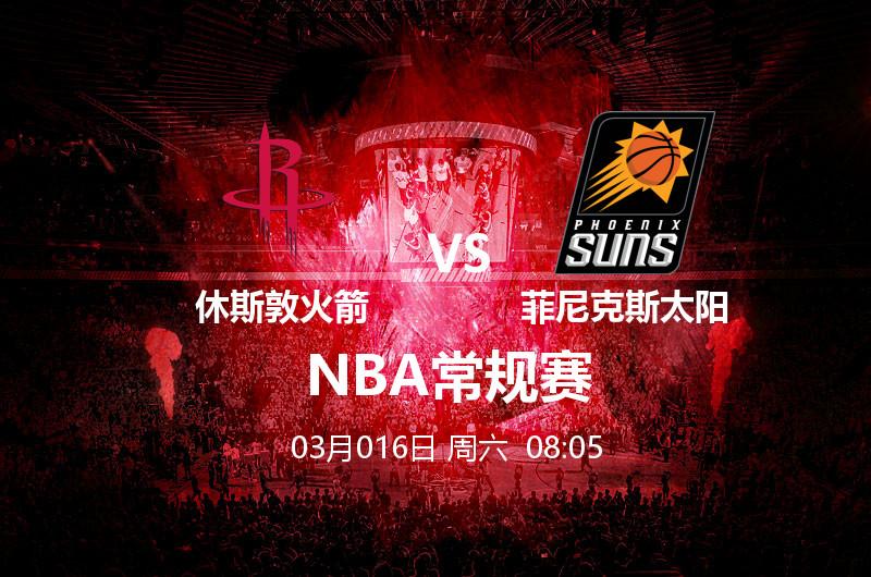 3月16日 08:05 NBA 休斯敦火箭 VS 菲尼克斯太阳