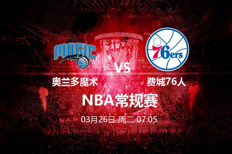 3月26日 07:05 NBA 奥兰多魔术 VS 费城76人
