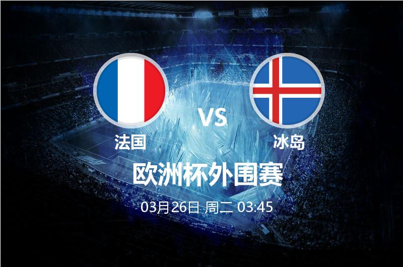 3月26日 03:45 欧洲杯外围赛 法国 VS 冰岛