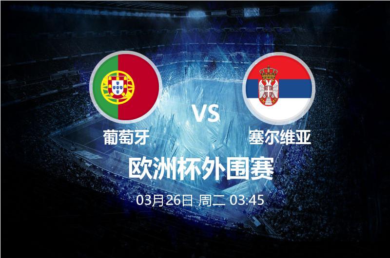 3月26日 03:45 欧洲杯 葡萄牙 VS 塞尔维亚