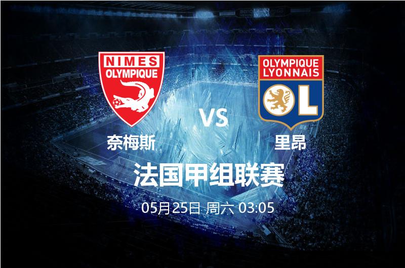 5月25日 03:05 法甲 奈梅斯 VS 里昂