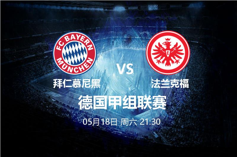 5月18日 21:30 德甲 拜仁慕尼黑 VS 法兰克福