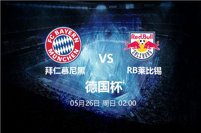 5月26日 02:00 德国杯 拜仁慕尼黑 VS RB莱比锡