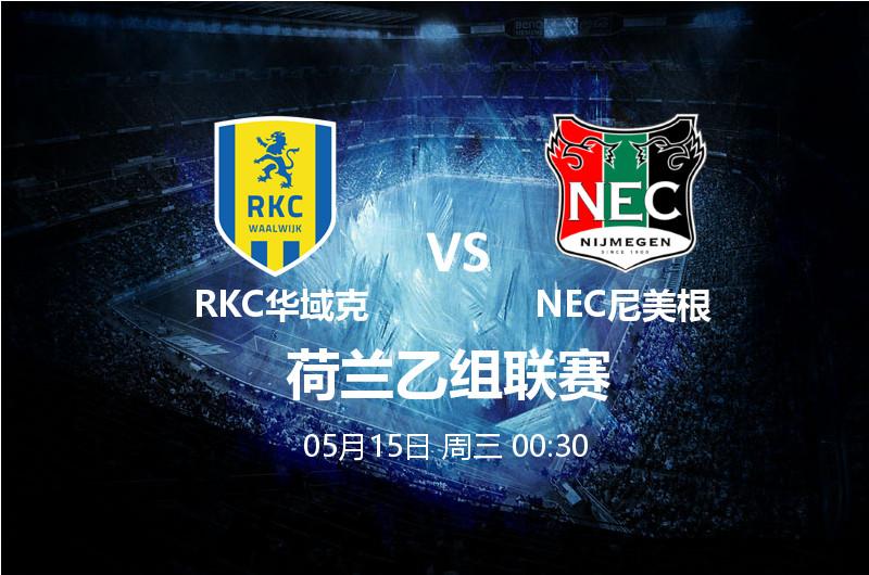 5月15日 00:30 荷乙 RKC华域克 VS NEC尼美根