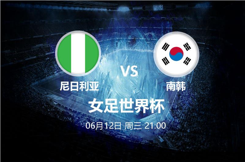 6月12日 21:00 女足世界杯 尼日利亚 VS 南韩