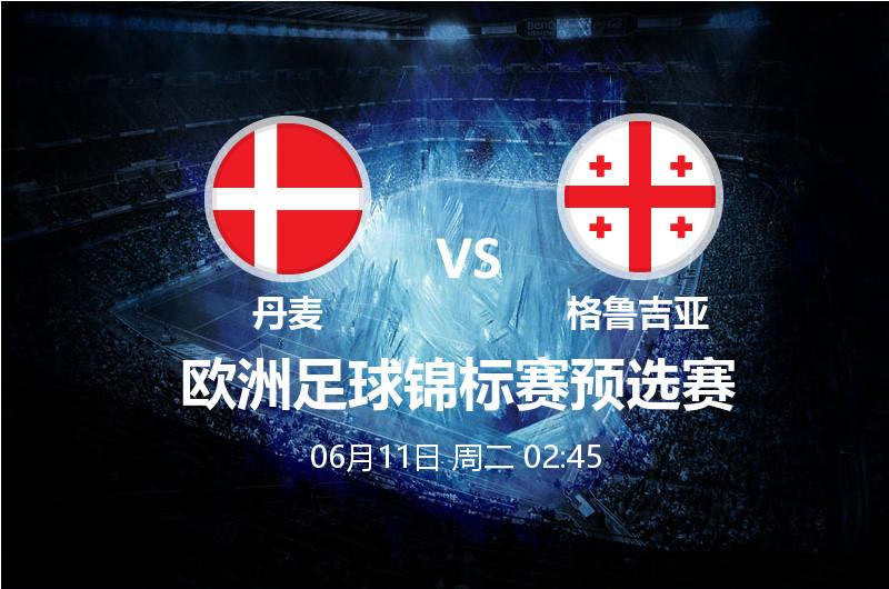 6月11日 02:45 欧锦赛预选赛 丹麦 VS 格鲁吉亚