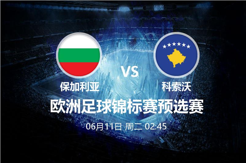 6月11日 02:45 欧洲杯预选赛 保加利亚 VS 科索沃