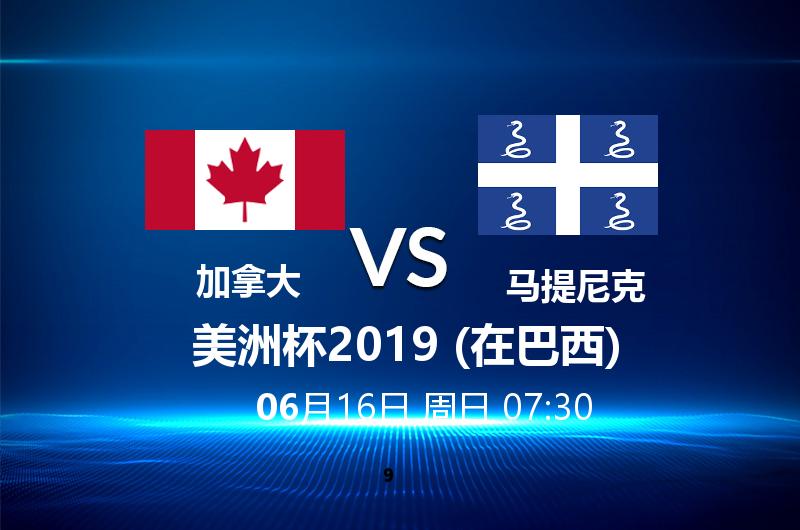 加拿大 VS 马提尼克