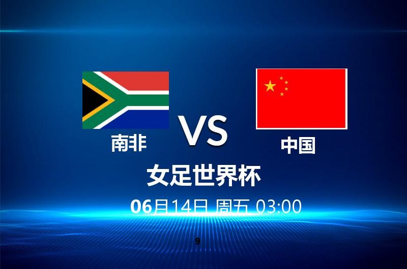 南非 VS 中国