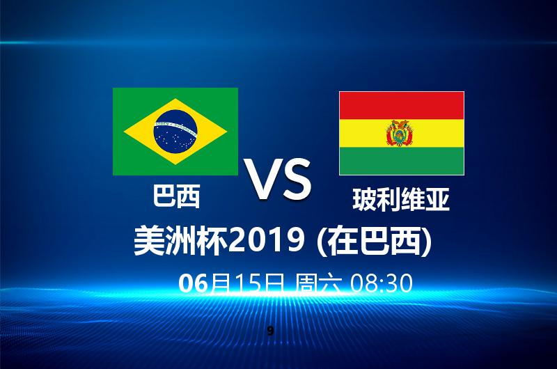 巴西 VS 玻利维亚