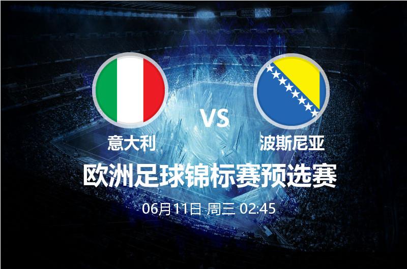 6月12日 02:45 欧洲杯预选赛 意大利 VS 波斯尼亚