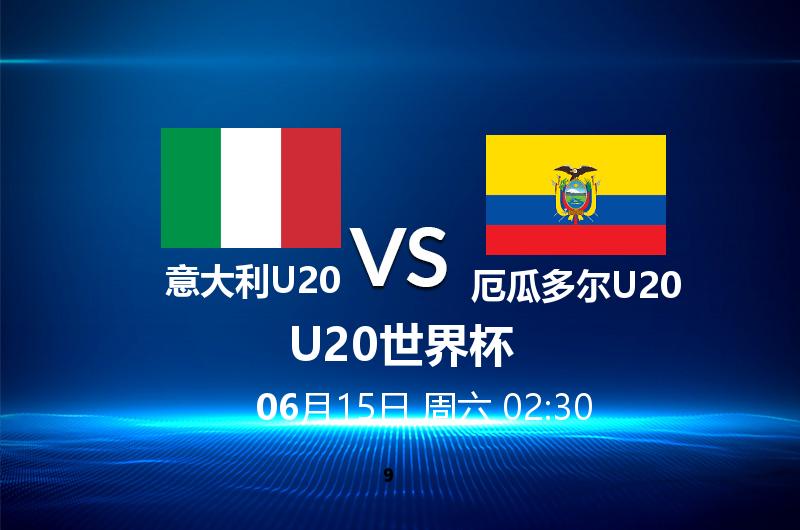 意大利U20 VS 厄瓜多尔U20