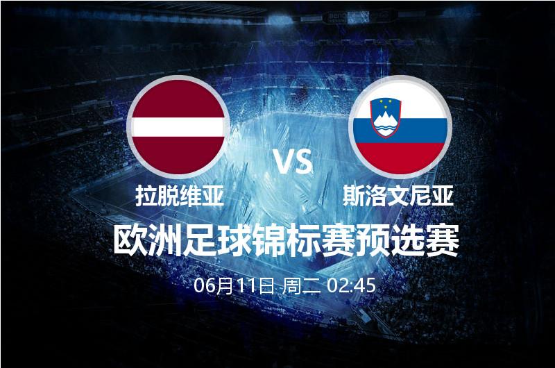 6月11日 02:45 欧锦赛预选赛 拉脱维亚 VS 斯洛文尼亚
