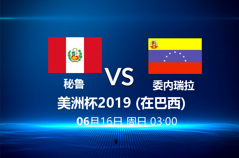 秘鲁 VS 委内瑞拉