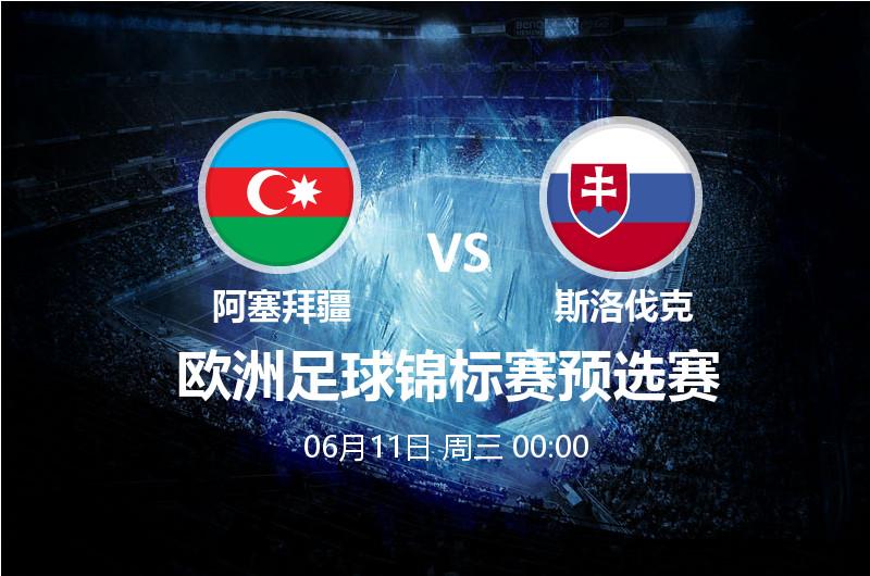 6月12日 00:00 欧锦赛预选赛 阿塞拜疆 VS 斯洛伐克
