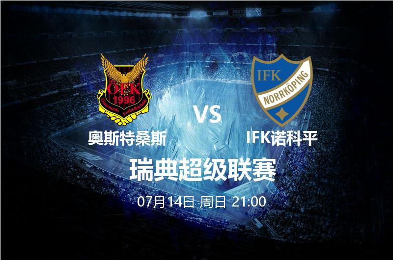 7月14日 21:00 瑞典超 奧斯特桑斯 VS IFK诺科平