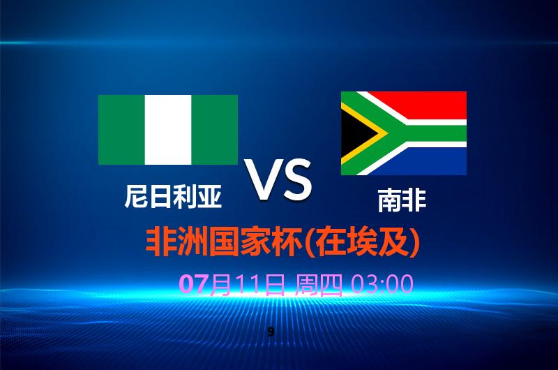 尼日利亚 VS 南非