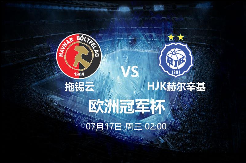 7月17日 02:00 欧洲冠军杯 拖锡云 VS HJK赫尔辛基
