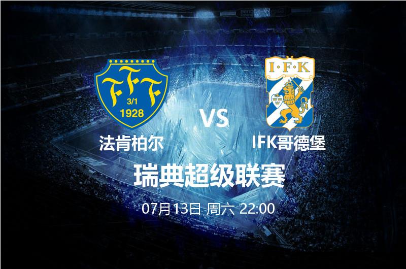 7月13日 22:00 瑞典超 法肯柏尔 VS IFK哥德堡