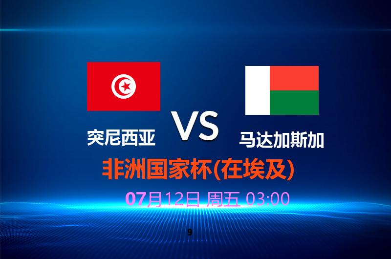 突尼西亚 VS 马达加斯加