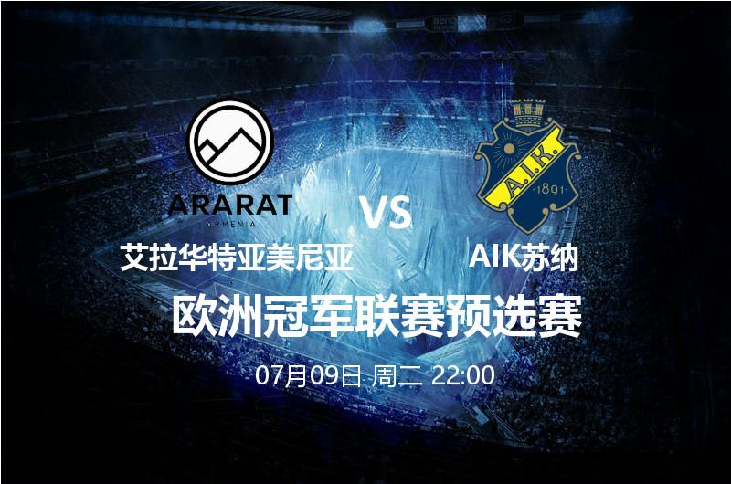 7月9日 22:00 欧洲冠军杯 艾拉华特-亚美尼亚 VS AIK苏纳
