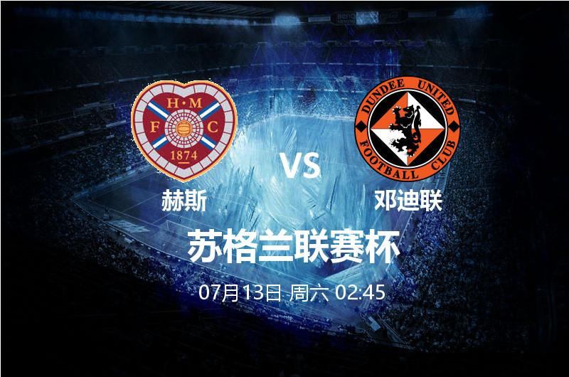 7月13日 02:45 苏格兰联赛杯 赫斯 VS 邓迪联