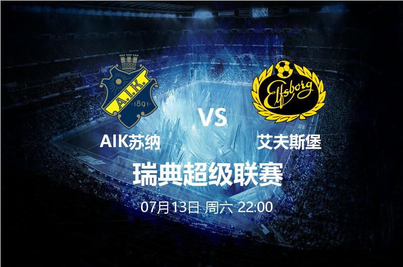 7月13日 22:00 瑞典超 AIK苏纳 VS 艾夫斯堡