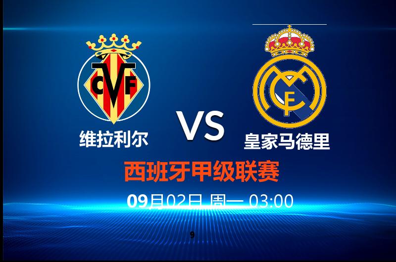 维拉利尔 VS 皇家马德里 9月02日 03:00 西甲