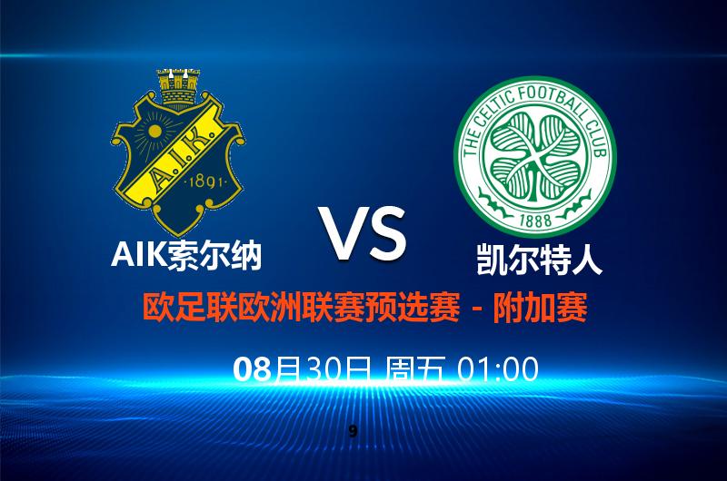 AIK索尔纳 VS 凯尔特人 8月30日 01:00 欧洲联赛外围赛