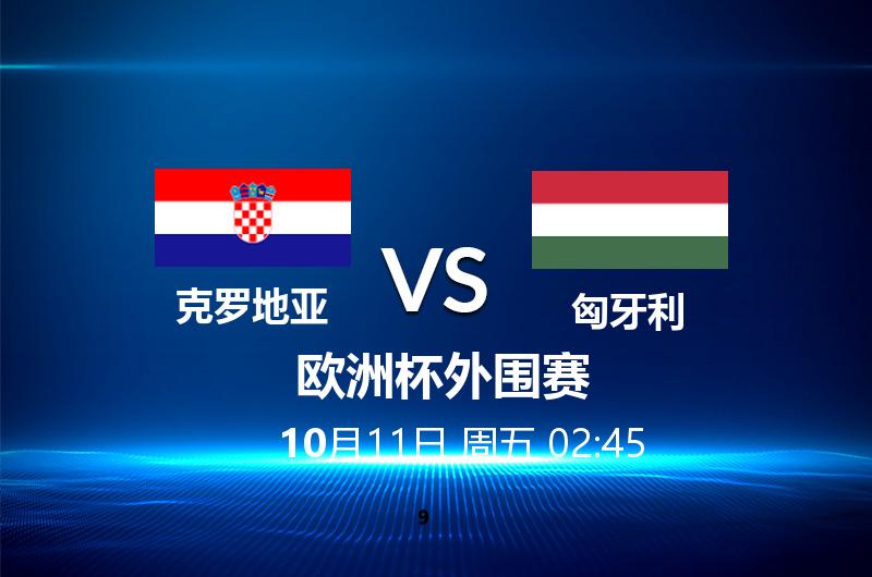 克罗地亚 VS 匈牙利 10月11日 02:45 欧洲足球锦标赛
