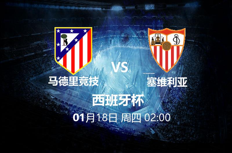 1月18日02:00 西班牙杯 马德里竞技 VS 塞维利亚