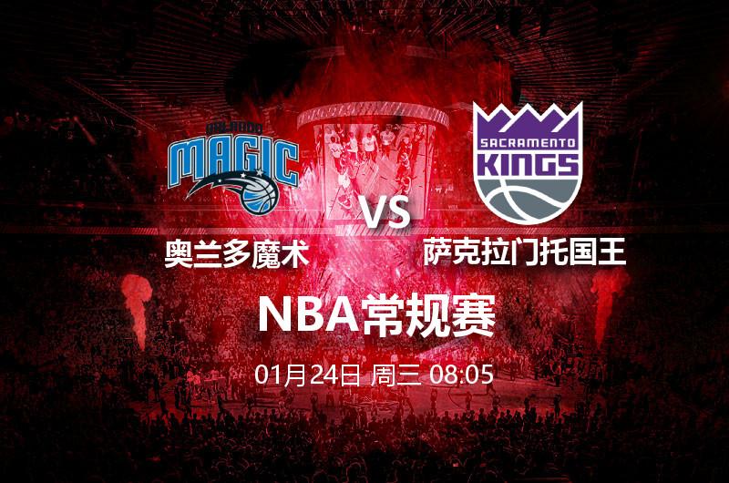 1月24日08:05 NBA 奥兰多魔术 VS 萨克拉门托国王
